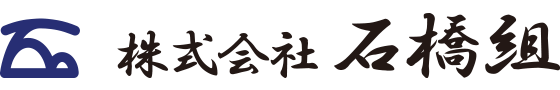 鹿児島で郷土に根ざす建設会社 株式会社石橋組