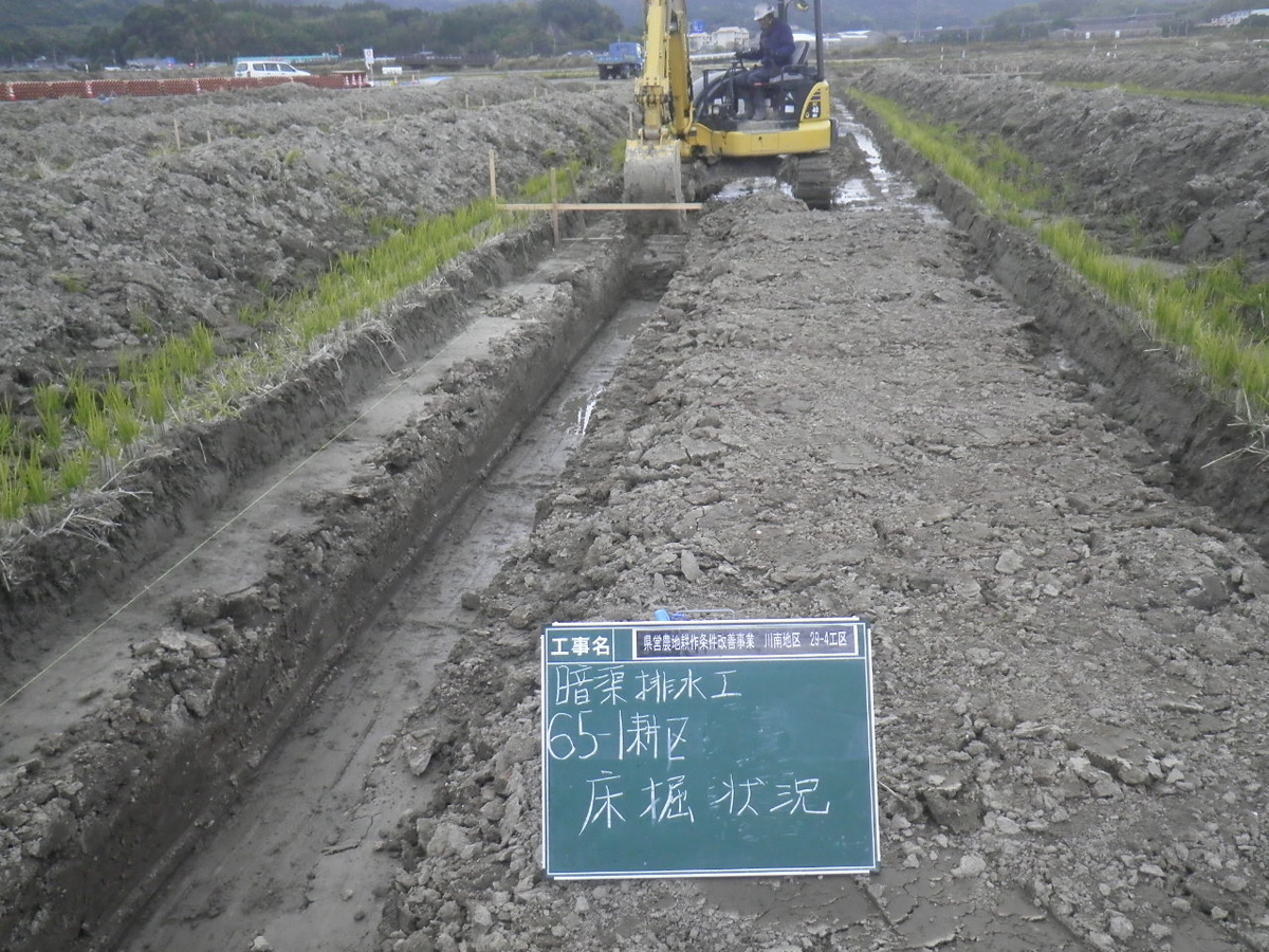 県営農地耕作条件改善事業川南地区29-4工区