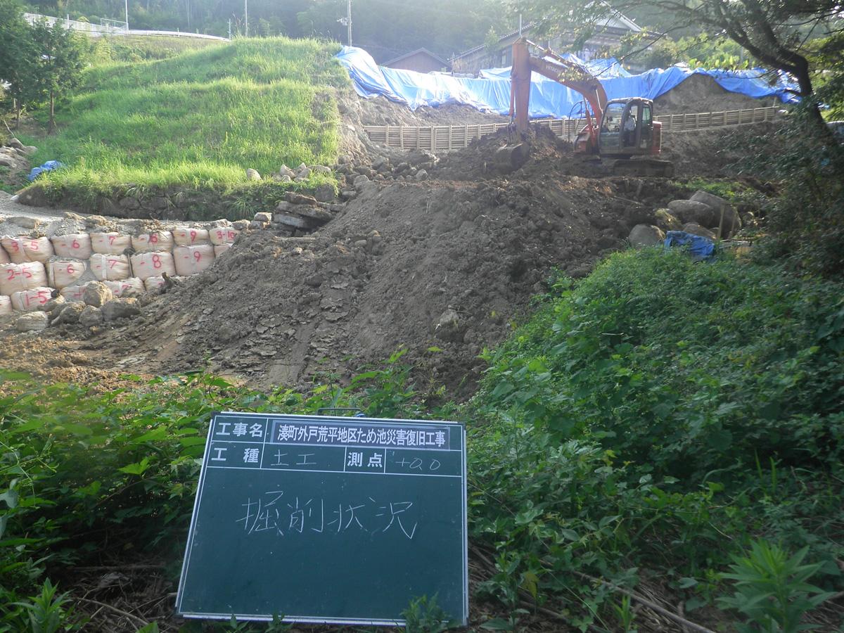 湊町外戸荒平地区 ため池災害復旧工事