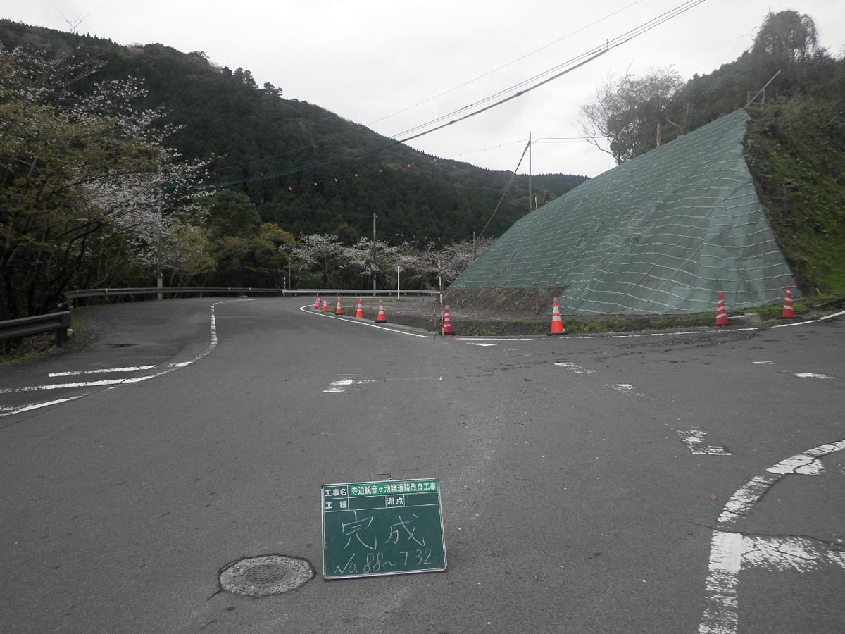 寺迫観音ヶ池線道路改良工事